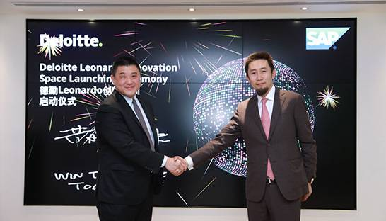 Deloitte launches new SAP Leonardo Innovation Space in China